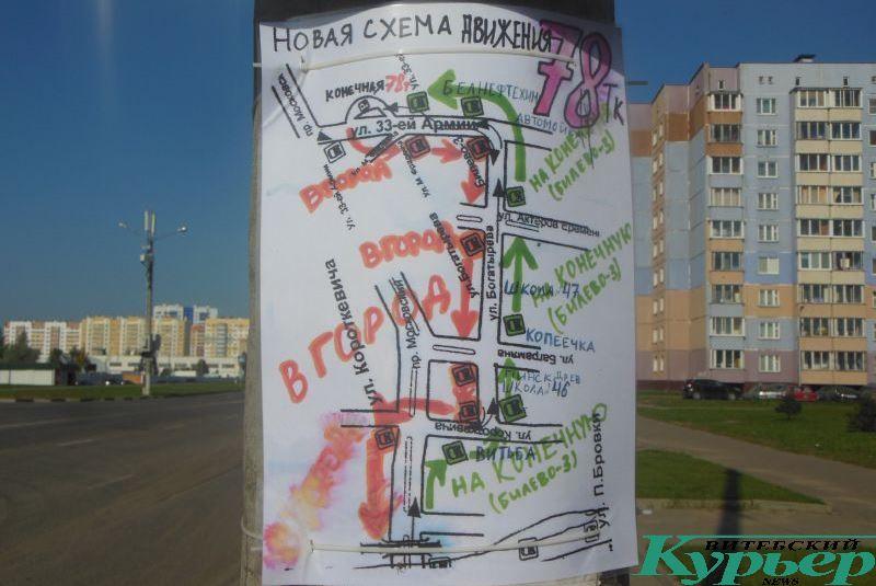 Красочная схема движения маршрутки № 78