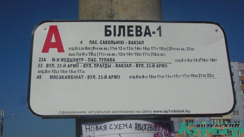 """Расписание автобусов на остановке """"Билево-1"""""""