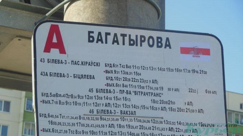 "На остановке ""Богатырева"""