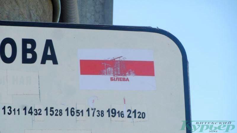 БЧБ-флаг Билево в виде наклейки