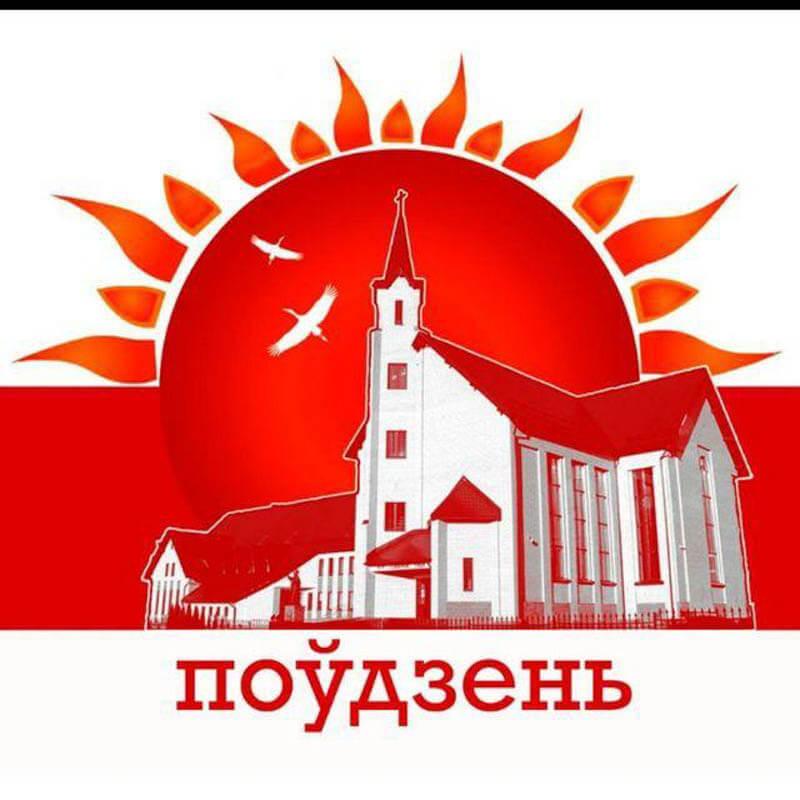 флаг микрорайона Юга Витебск