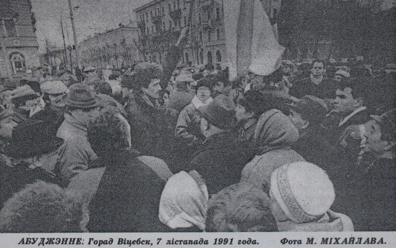 7 ноября 1991 года. Поднятие бело-красно-белого флага на площади Ленина
