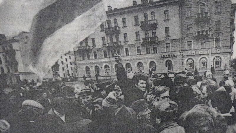 1991 год. Бело-красно-белый флаг на площади Ленина