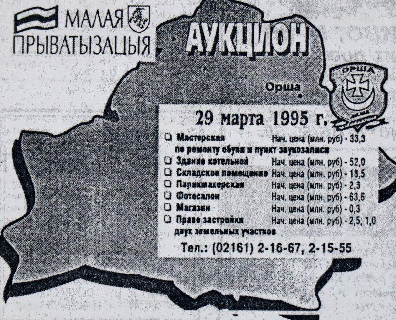 "1995 год. Реклама ""Малой приватизации"""