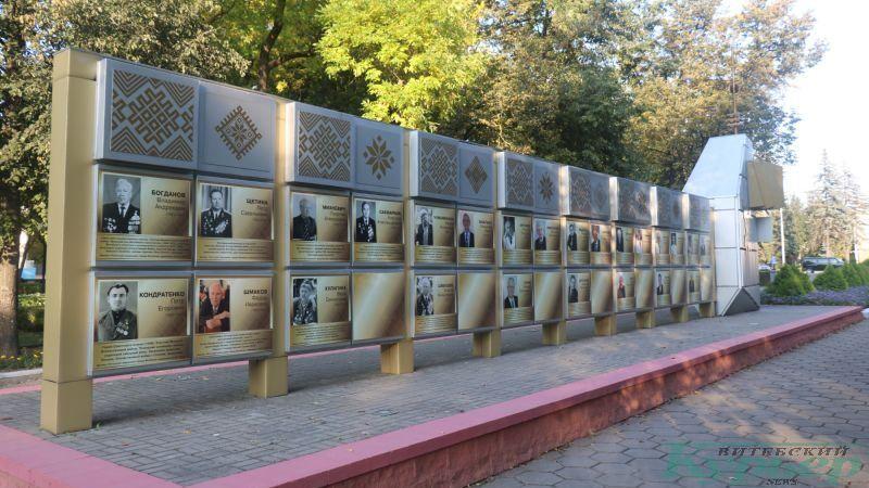 Доска Почетных граждан Витебска