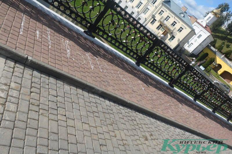 Надпись Жыве Беларусь Витебск