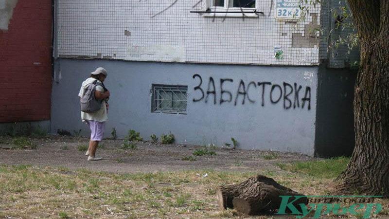 Надпись забастовка Витебск