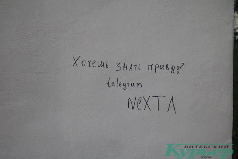 надпись про Нексту Витебск