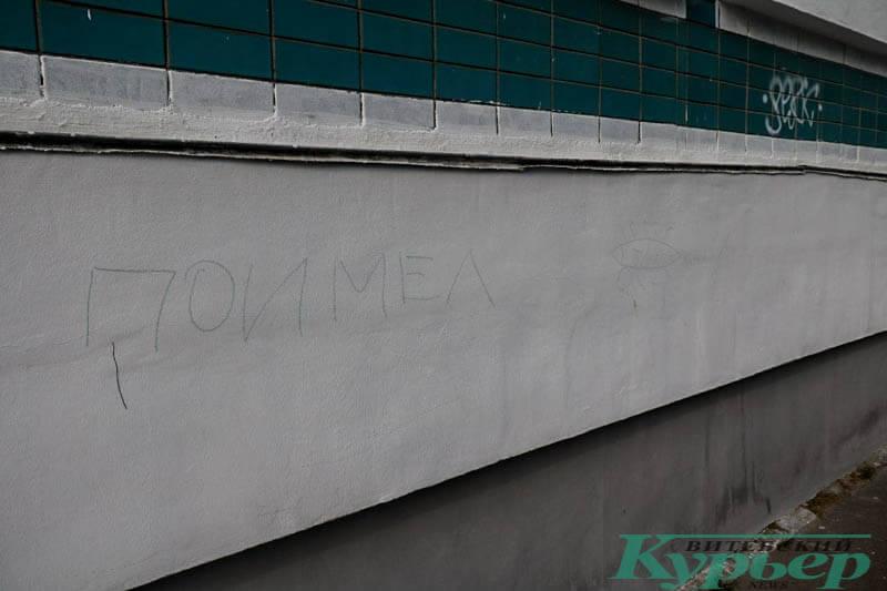 надпись про таракана Витебск