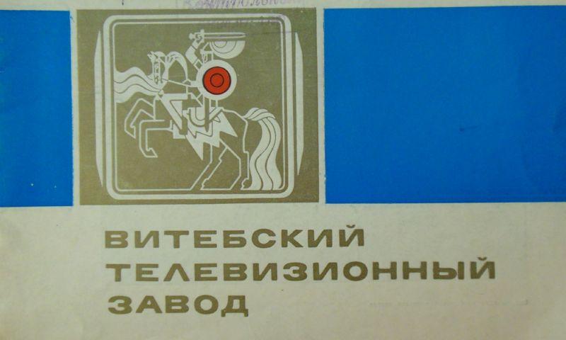 Обложка буклета 1982 года о телевизионном заводе