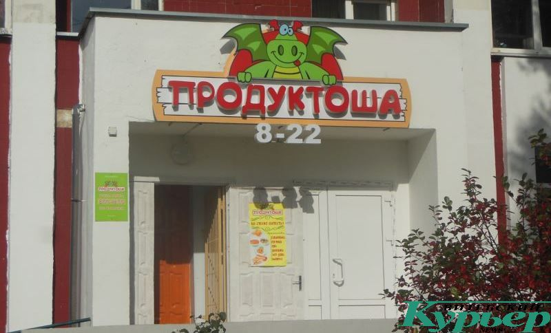 """Продуктоша"" на проспекте Строителей"