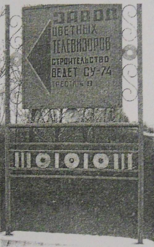 """1977 год. Указатель на место стройки """"завода цветных телевизоров"""" на Новооршанском шоссе"""