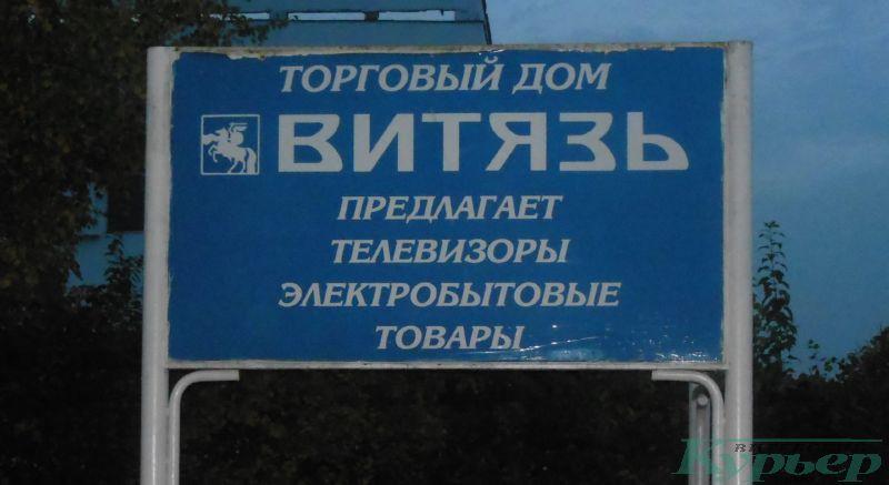 """Реклама торгового дома """"Витязь"""""""