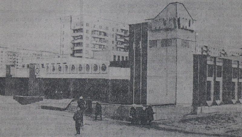 """1983 год. Торговый центр """"Юг"""""""