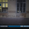 В Мозыре  бросили коктейль Молотова в окно здания ГАИ и написали на стене «Возмездие!»