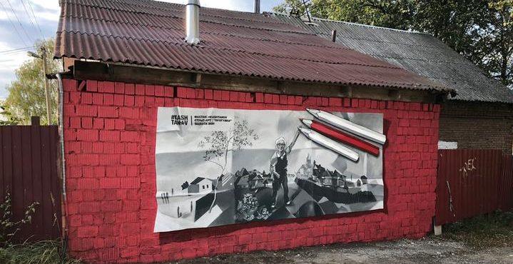граффити с Ниной Багинской в Витебске