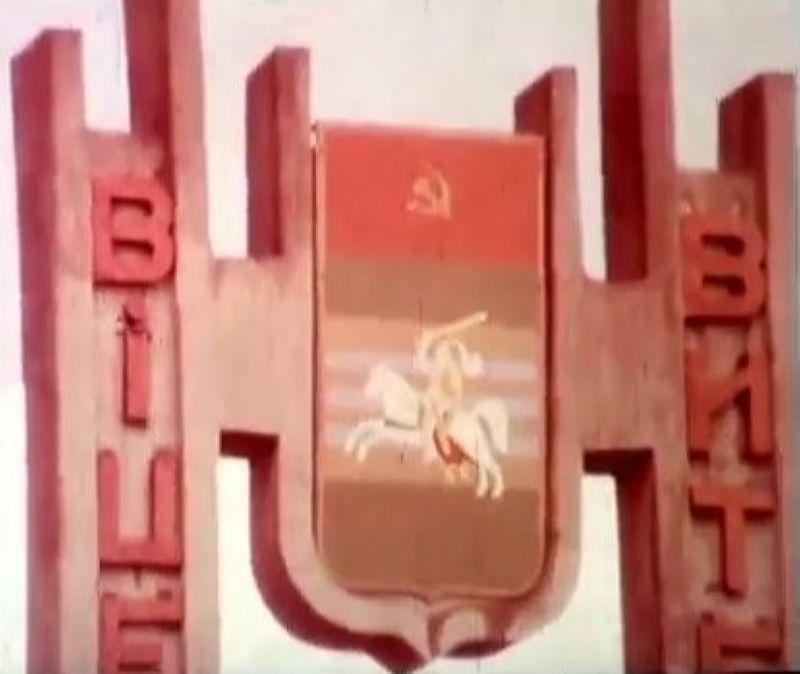 """1973 год. Герб """"Погоня"""" у въезда в Витебск"""
